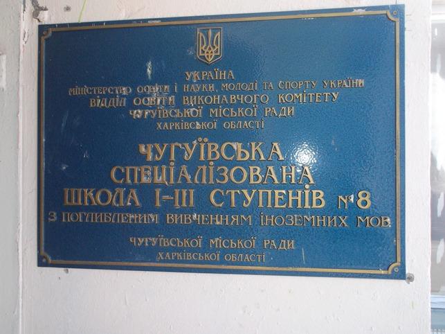 Спеціалізована школа №8 м. Чугуїв