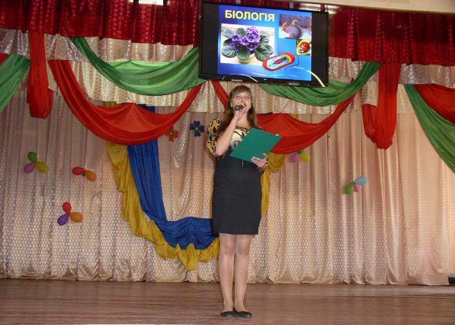 Презентація предмета «Біологія»