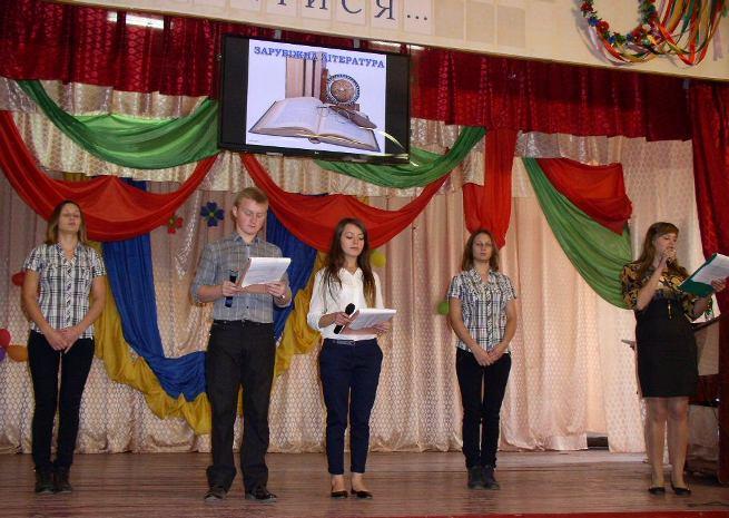 Презентація предмета «Зарубіжна мова та література»