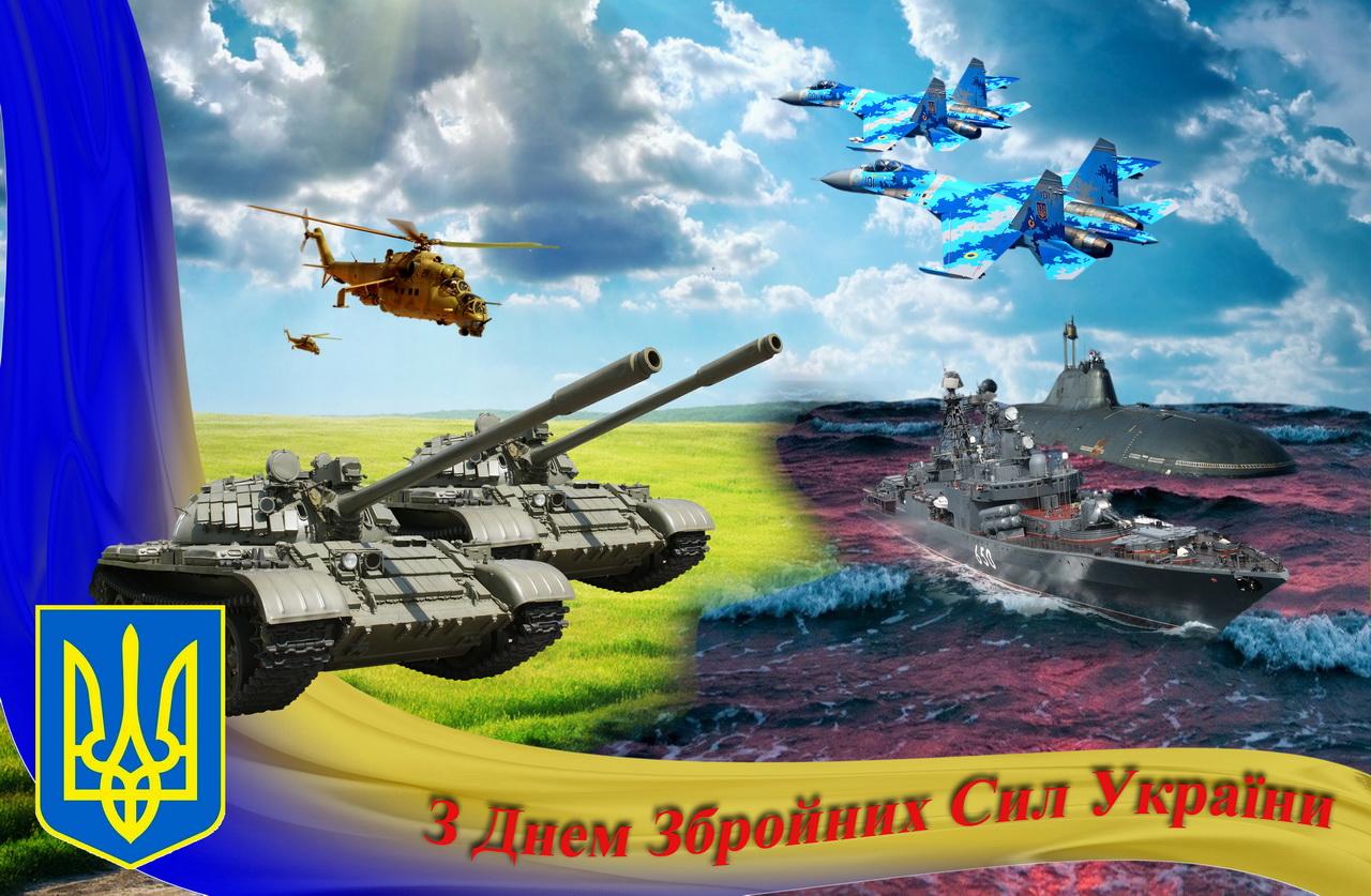 день-збройних-сил