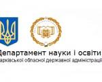 Департамент науки i освiти Харківської обласної державної адміністрації