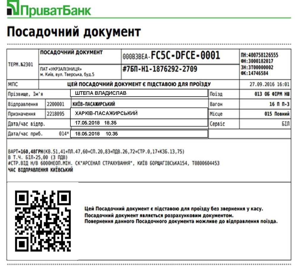 билет Штепа