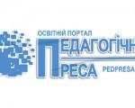 Освітній портал «Педагогічна преса»