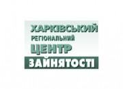 Харківський обласний центр зайнятості